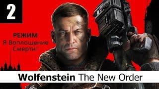 Wolfenstein The New Order - 2 серия - ПОД ГРАДОМ ПУЛЬ!