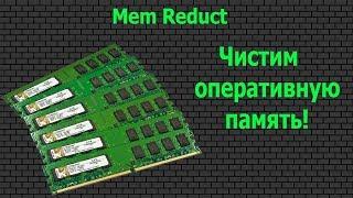 краткий обзор программы Mem Reduct и принцип ее работы!