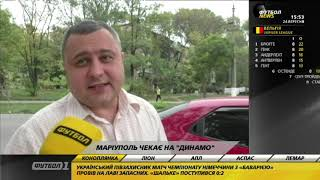 В Мариуполе ждут приезда Динамо