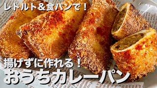カレーパン|Koh Kentetsu Kitchen【料理研究家コウケンテツ公式チャンネル】