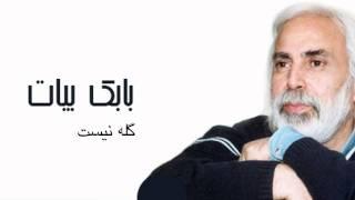 Babak Bayat  (Milad Rahimi - Gele Nist)