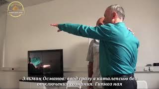 Гипноз наяву, семинар, Эльман Османов, обучение, Москва, сентябрь 2018