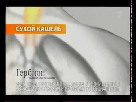 Реклама Гербион 2011
