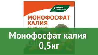 Монофосфат калия (Буйские удобрения) 0,5кг обзор 431013
