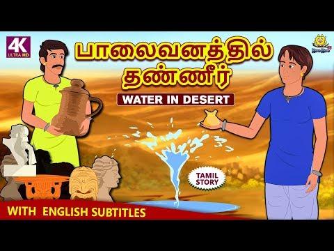 பாலைவனத்தில் தண்ணீர் | Water in Desert | Bedtime Stories for Kids | Tamil Fairy Tales |Tamil Stories