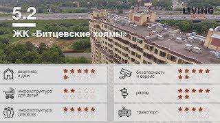 ЖК «Битцевские холмы» отзыв Тайного Покупателя. Новостройки Москвы(, 2017-08-17T07:24:38.000Z)