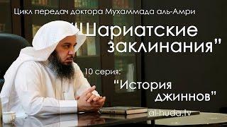 История джиннов   Мухаммад аль-Амри, (10 эпизод)