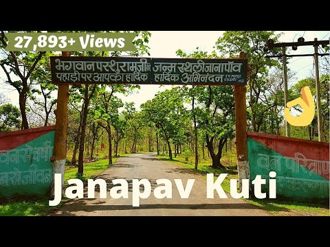 Amazing place for weekend trip - Janapav Kuti, indore, Madhya Pradesh