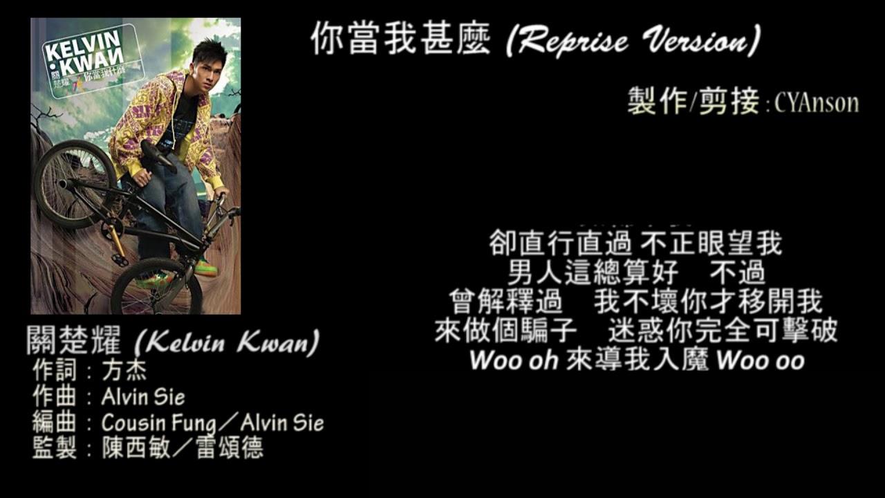關楚耀 -你當我甚麼 (Reprise Version) [歌詞] - YouTube
