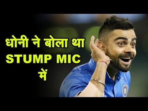 chiku | Amir Khan and Virat Kohli | Anushka Sharma and Virat Kohli | India vs New Zealand