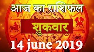 Aaj Ka Rashifal 14 june 2019 dainik rashifal hindi today horoscope