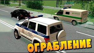 Ограбление БАНКА в CRMP