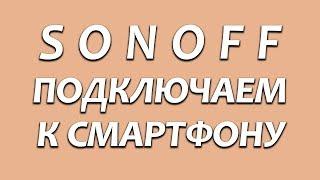 Sonoff подключение к смартфону и настройка приложения ewelink
