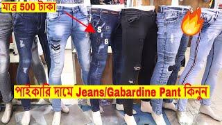 Biggest Pants Market In Dhaka । New Market । Buy Jeans/Gabardine Pant Retail/Wholesale Cheap Price.
