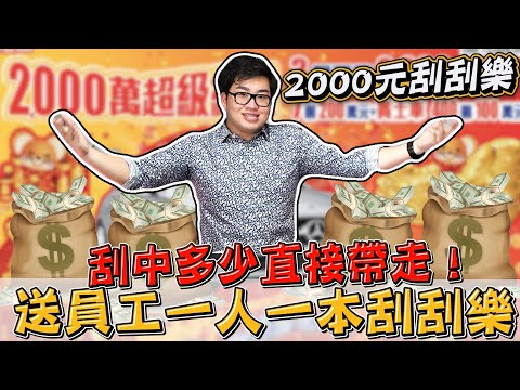 【Joeman】送員工一人一本2000元刮刮樂!刮中多少直接帶走!