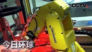 [今日环球]前10个月中国规模以上工业企业实现利润总额5万亿| CCTV中文国际