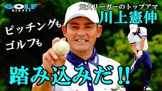 【月刊GD】川上憲伸が解説!実は同じゴルフとピッチングの大事なトコロ