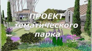 видео Дизайн сада и парка