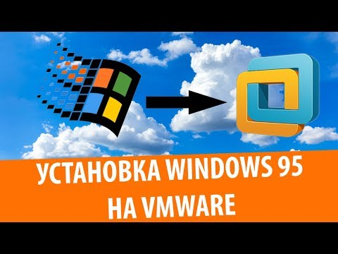 Установка Windows 95 на VMware Workstation (2021)