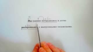 ЕГЭ 2017 Русский язык. Задание 7. Синтаксический разбор.