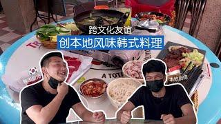狮城时事   跨文化友谊创本地风味韩式料理 - YouTube