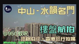 水韻名門 首期10萬 鐵路沿線優質物業 香港銀行按揭