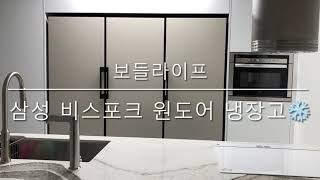 [보들라이프] 삼성 비스포크 원도어 냉장고