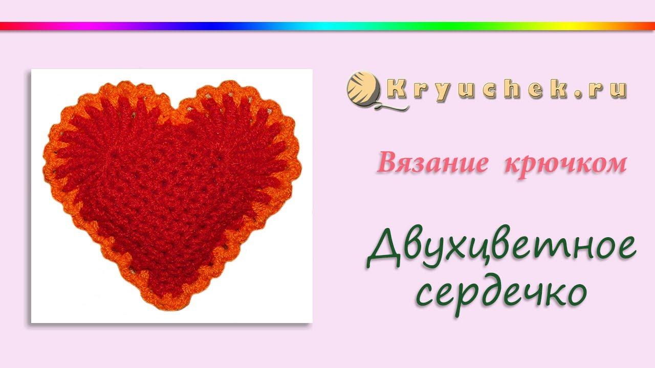 вязаные схема сердце