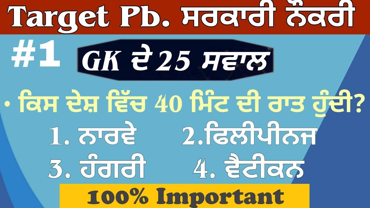 General Knowledge Course II Patwari bharti II Punjab Police Bharti 2020II PP Recruitment 2020II