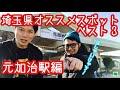 元加治駅編『埼玉県オススメベスト3』異世界 の動画、YouTube動画。