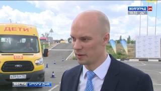 В Волгограде стартовало обучение водителей школьных автобусов