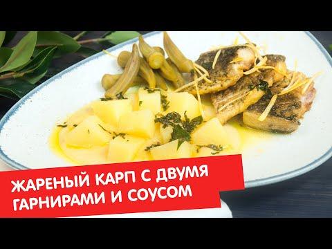 Видео: Жареный карп с двумя гарнирами и соусом | Кухня по заявкам
