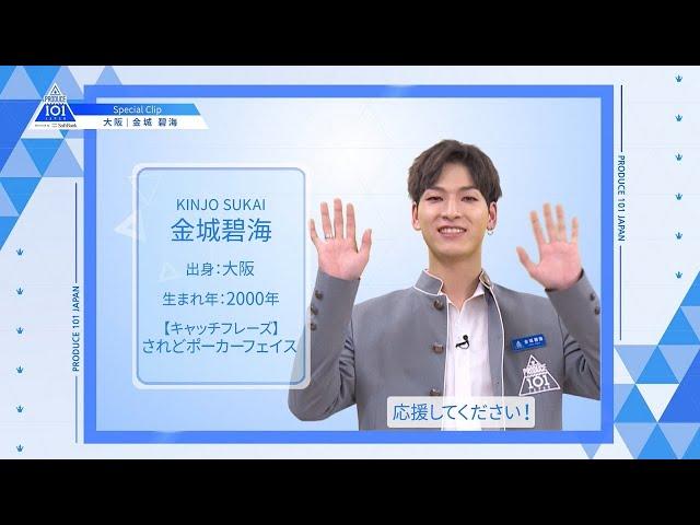 【金城 碧海(Kinjo Sukai)】ファイナリストPICK ME動画|PRODUCE 101 JAPAN