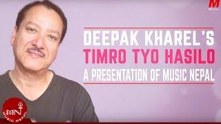 "TIMRO TYO HASILO MUHAR KO - Deepak Kharel || ""तिम्रो त्यो हसिलो मुहारको"" | Nepali All Time Hit Song"