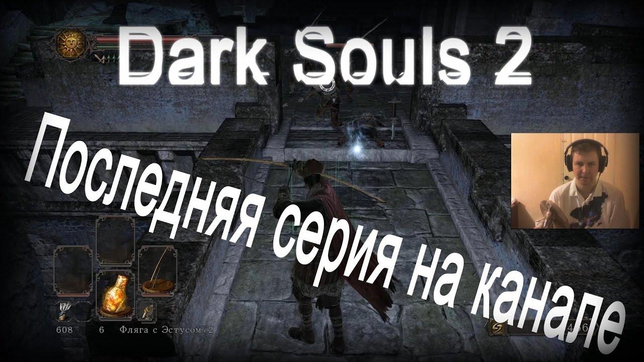 Dark Souls 2 Прохождение за лучника #18 [Два БОССА Стражи Руин и Горгульи]