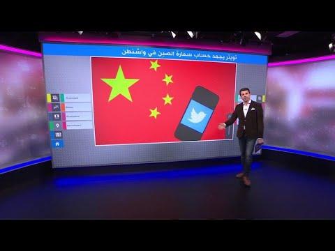 تويتر يحذف تغريدة سفارة صينية عن الإيغور  - نشر قبل 9 ساعة