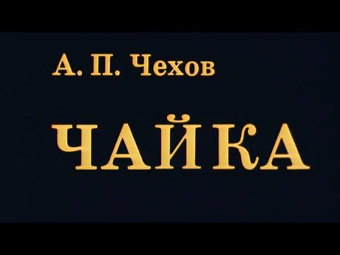 """""""Чайка"""" Спектакль МХАТ им. М.Горького"""