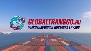 международные перевозки грузов  globaltransco.ru(, 2018-05-22T15:09:34.000Z)
