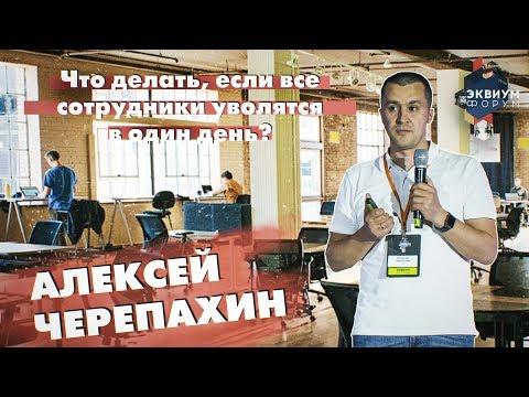 Что делать, если все сотрудники уволятся в один день? Алексей Черепахин на «Эквиум Форум»
