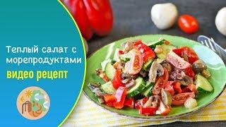 Теплый салат с морепродуктами — видео рецепт