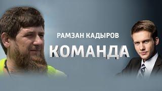 """""""Команда"""" с Рамзаном Кадыровым (HD). Выпуск от 12.10.16"""