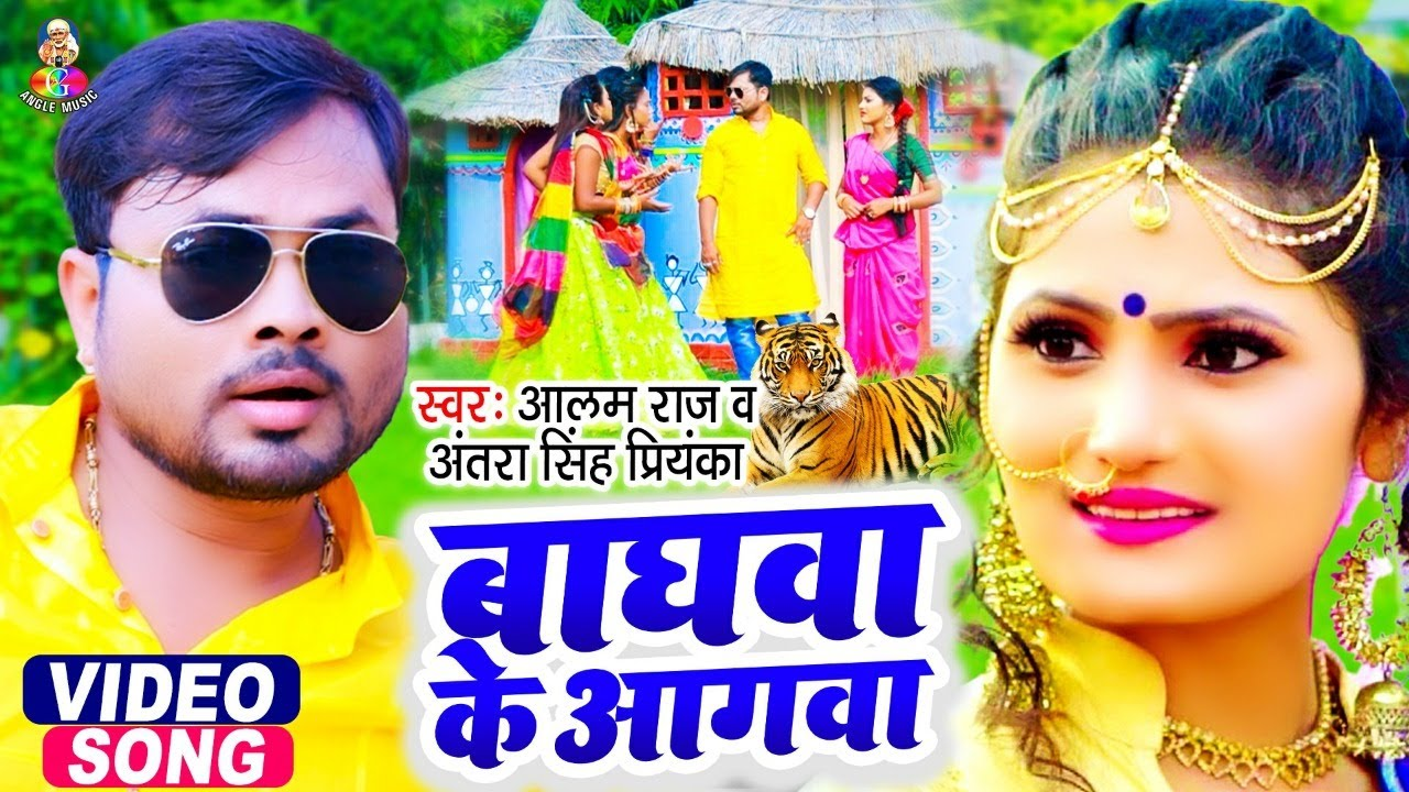 #Video | बाघावा के आगावा | #Alam Raj, #Antra Singh Priyanka | Baghawa Ke Agawa | New Devi Geet 2021