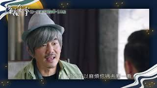 深夜食堂 中国版 第32話