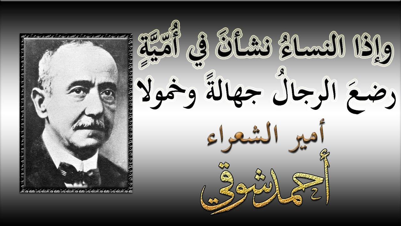 شعر عن المعلم أحمد شوقي