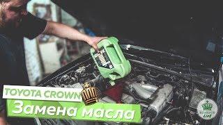 Замена моторного масла в Toyota Crown