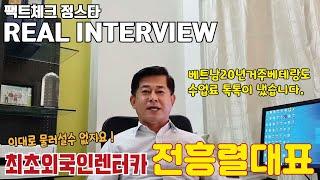 베트남최초 외국인렌터카업체 전흥렬대표 베트남 진출후 수…