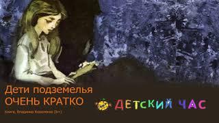 """Дети подземелья """"ОЧЕНЬ КРАТКО"""" Краткое содержание повести читается за 8 минуты слушать"""