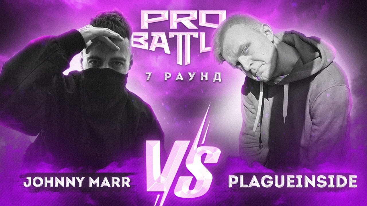 Johnny Marr vs. Plagueinside- ТРЕК на 7 раунд   PRO BATTLE - Взять на карандаш