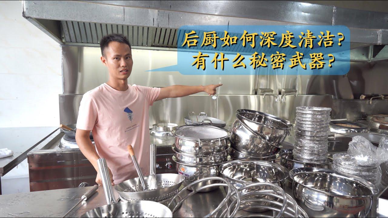 厨房深度清洁,厨师长亲自翻新二手厨具,后厨是如何做例行清洁的?用了什么去油污的特殊材料?