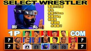 Giant Gram: All Japan ProWrestling 2 - Kagemaru (Dreamcast 60FPS)